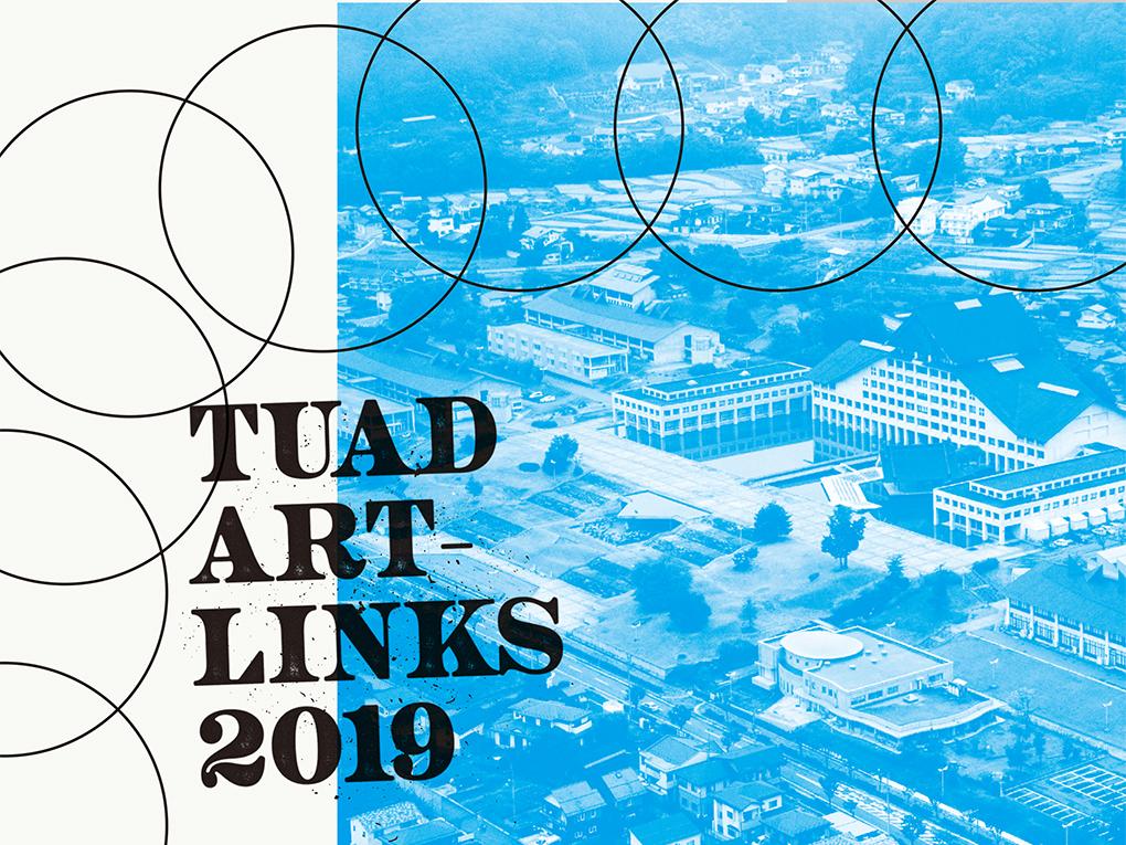 東北芸術工科大学 卒業生支援プログラム「TUDA ART-LINKS 2019」