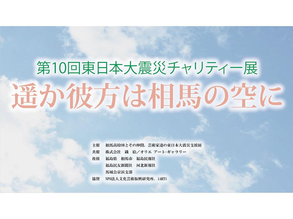 第10回東日本大震災チャリティー展 遥か彼方は相馬の空に