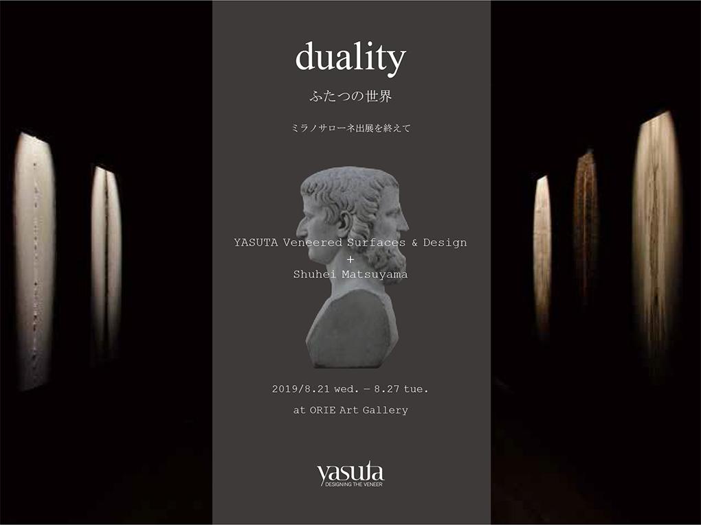 安多化粧合板+松山修平 duality ふたつの世界