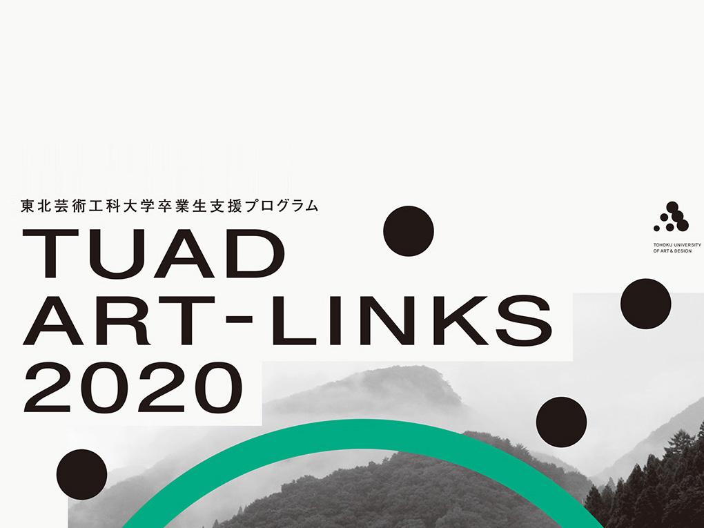東北芸術工科大学 卒業生支援プログラム「TUAD ART-LINKS 2020」
