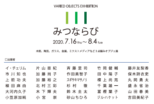 みつならび展 VARIED OBJECTS EXHIBITION