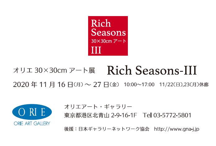 オリエ30×30cmアート展「Rich Seasons III」