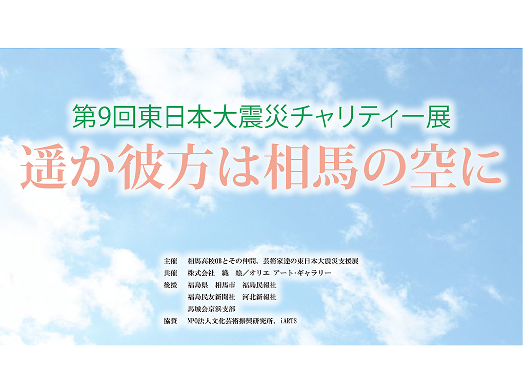 第9回東日本大震災チャリティー展 遥か彼方は相馬の空に