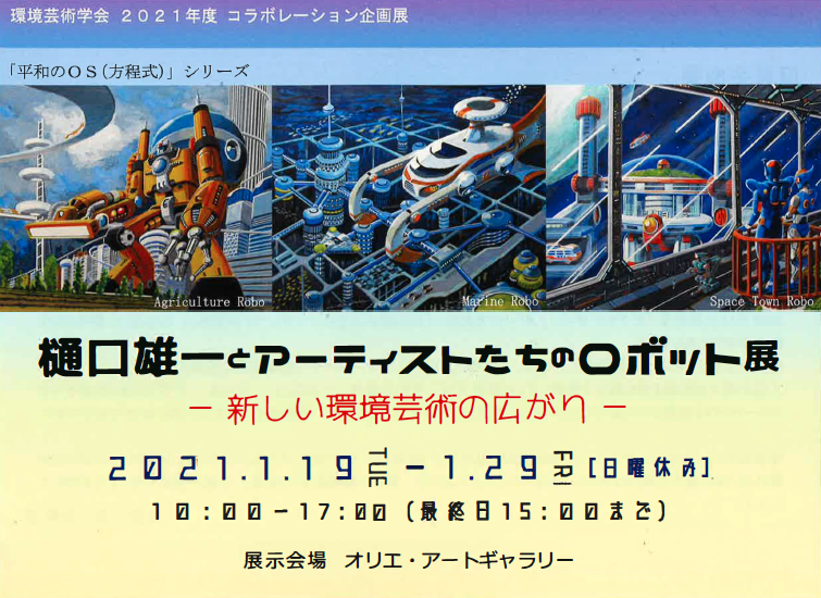 樋口雄一とアーティストたちのロボット展