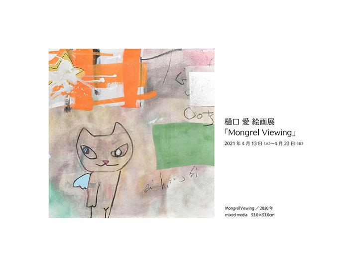 樋口 愛 絵画展「Mongrel Viewing」